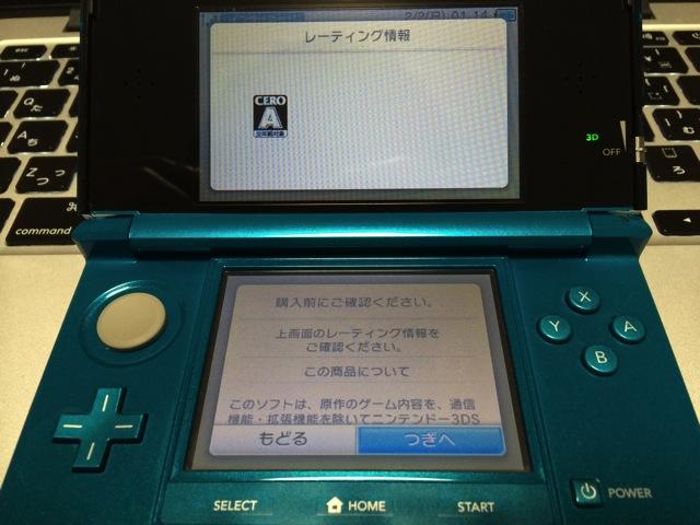 ニンテンドー3DSソフトウェア|任天堂