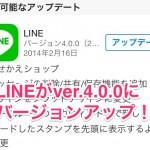iphone-app-line-update-to-4-01.jpg