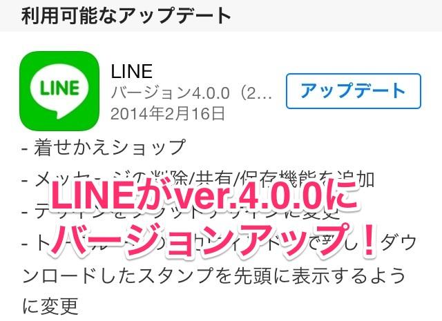 Iphone app line update to 4 01