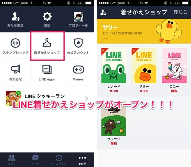 Iphone app line update to 4 02