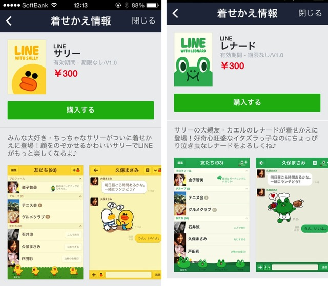 Iphone app line update to 4 03