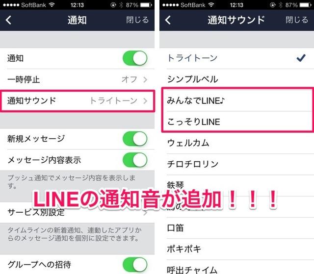 Iphone app line update to 4 04