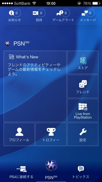 Iphone app playstation app 02