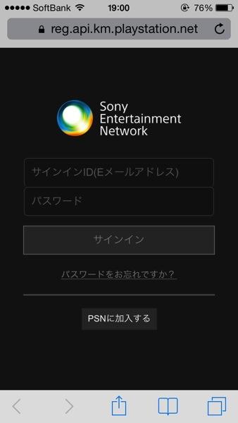 Iphone app playstation app 03