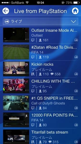 Iphone app playstation app 07