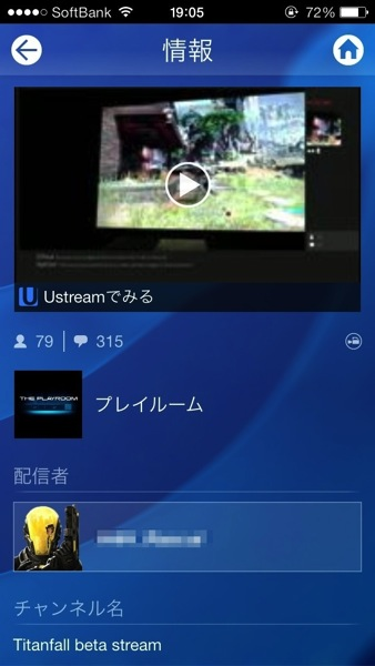 Iphone app playstation app 08