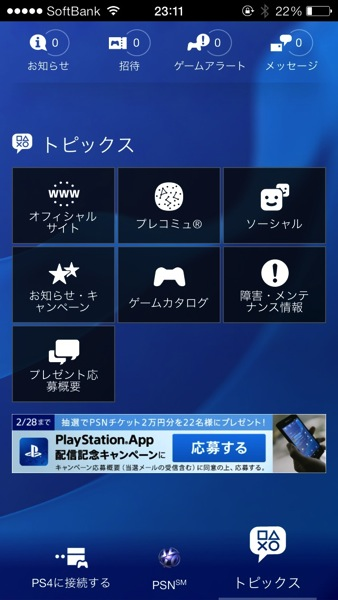 Iphone app playstation app 10