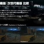 metal-gear-solid-v-ground-zero-compare-game-machine.jpg