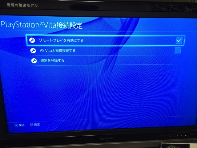 Ps4 remote play with psvita 03