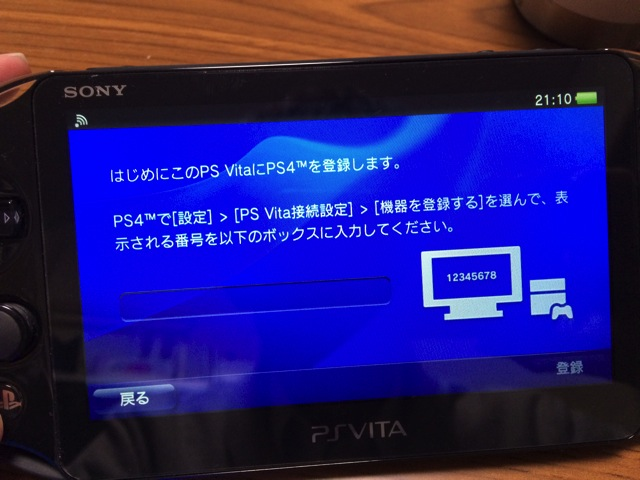 Ps4 remote play with psvita 07