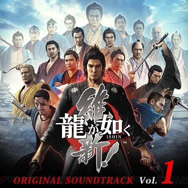 Ryu ga gotoku ishin soundtrack