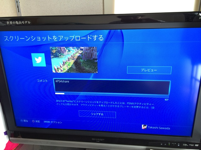 Share game picture from ps4 10