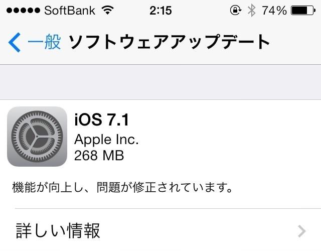 Ios update 7 1 01