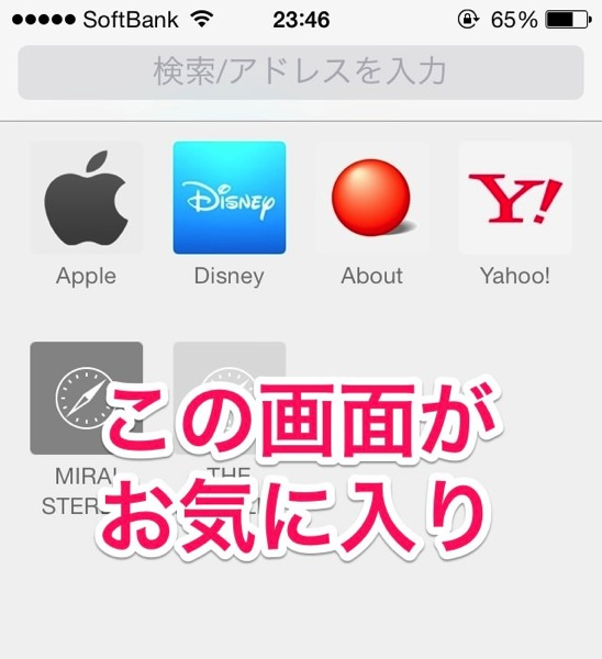 Iphone tips safari favorite 00