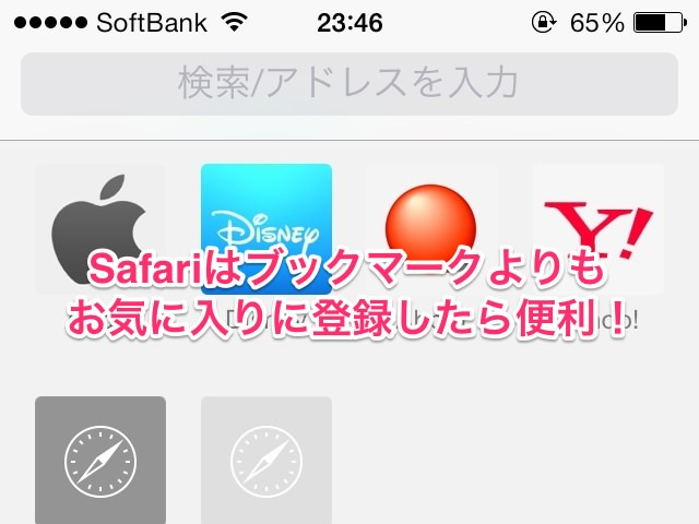 Iphone tips safari favorite 01