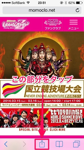 Iphone tips safari favorite 02