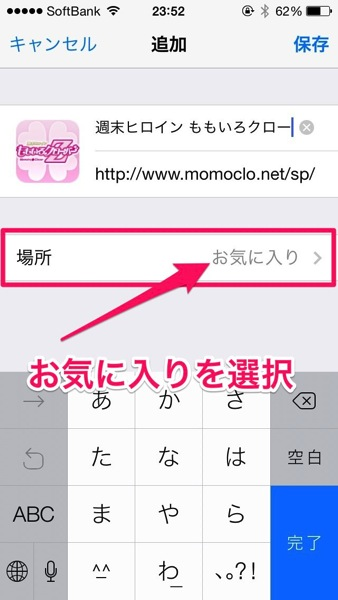Iphone tips safari favorite 04