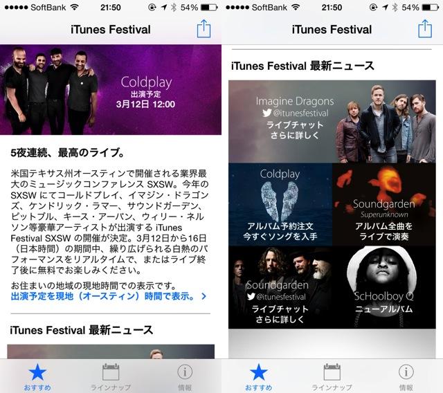 Itunes festival sxsw 02
