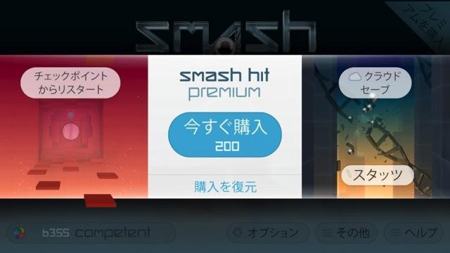 Smash hit 08