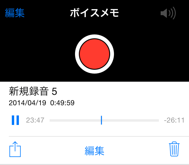 Ios voice memo background play 02