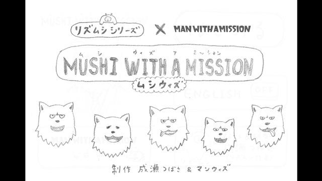 Mushiwith 01