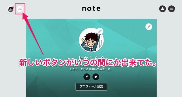 Note shuffle 01