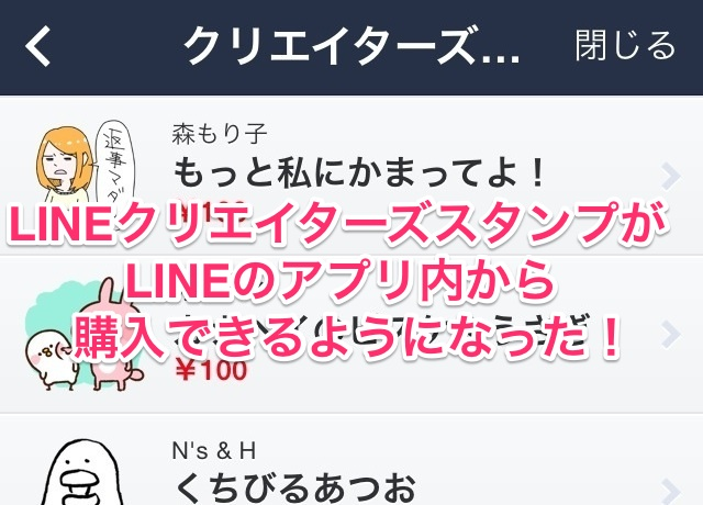 Can buy line creaters stamp in app 01