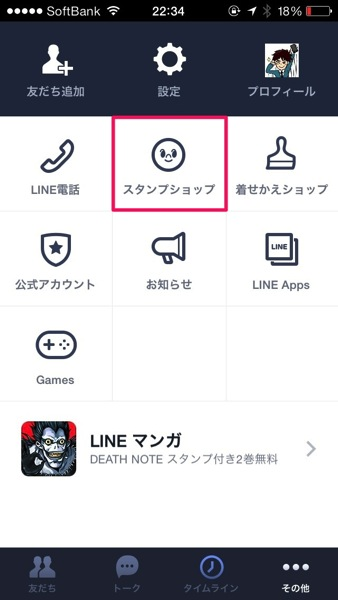 Can buy line creaters stamp in app 02