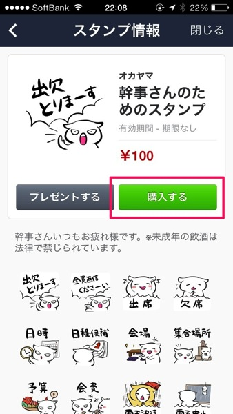 Can buy line creaters stamp in app 06