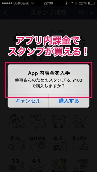 Can buy line creaters stamp in app 07