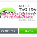 how-to-buy-line-creater-stamp-in-app-01.jpg