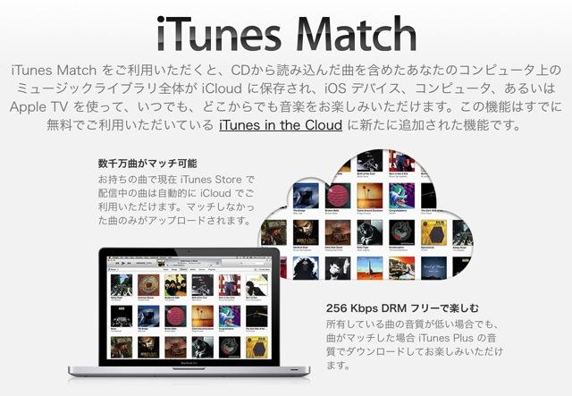 Itunes match 02