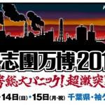 kishidanbanpaku-2014-the-first-announce.jpg
