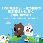 line-phone-service-01.jpg