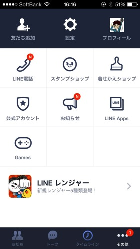 Line phone service 02
