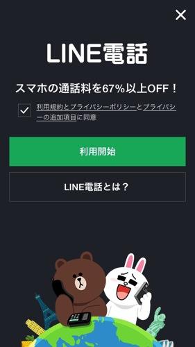 Line phone service 03