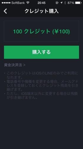 Line phone service 05