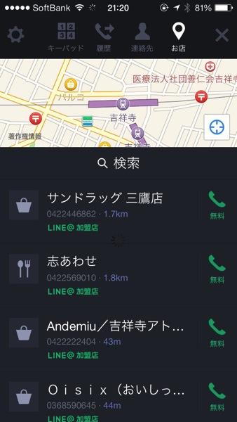 Line phone service 06