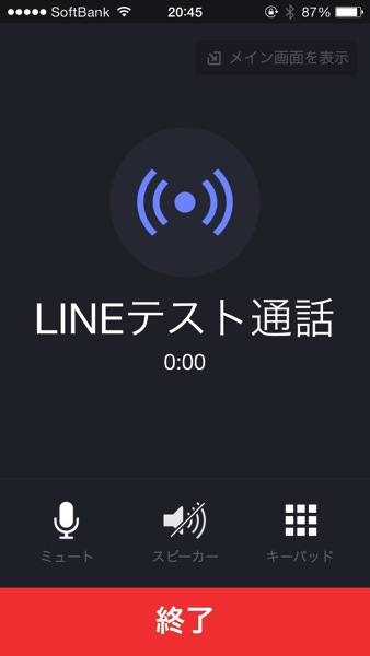 Line phone service 07