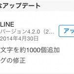 line-update-4-2-0-01.jpg