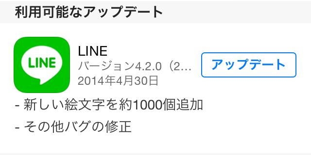 Line update 4 2 0 01