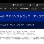 ps4-update-1-70-00.jpg