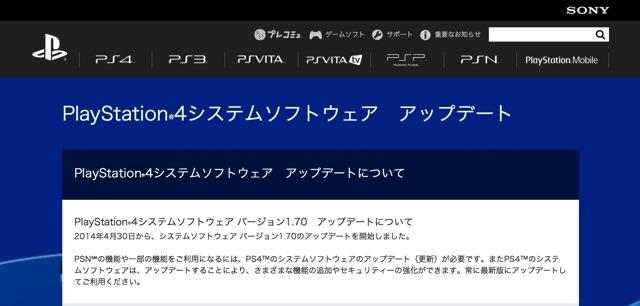 Ps4 update 1 70 00