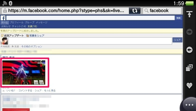 Psvita facebook 05