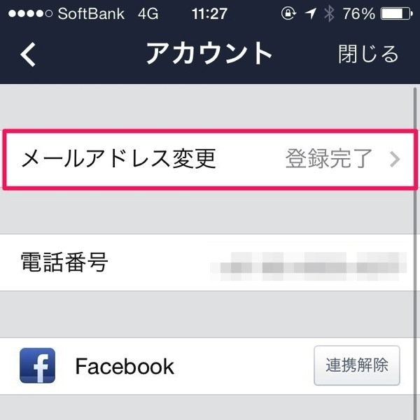 How to change password of line 03
