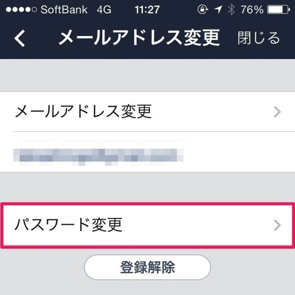 How to change password of line 04
