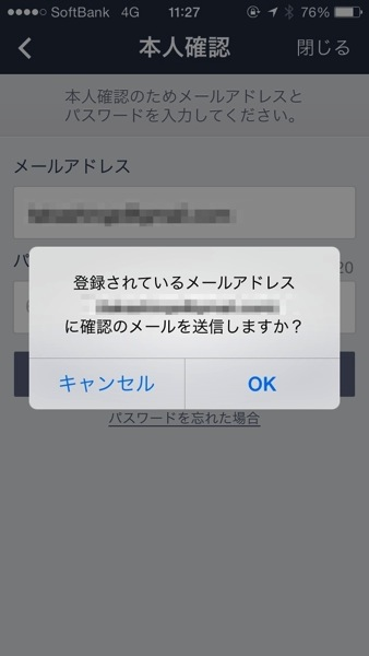 How to change password of line 09