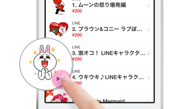 Line animation stamp 03