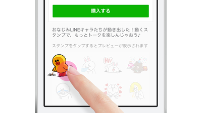 Line animation stamp 04