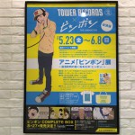 pingpong-exhibition-at-shibuya-towerrecord-01.JPG